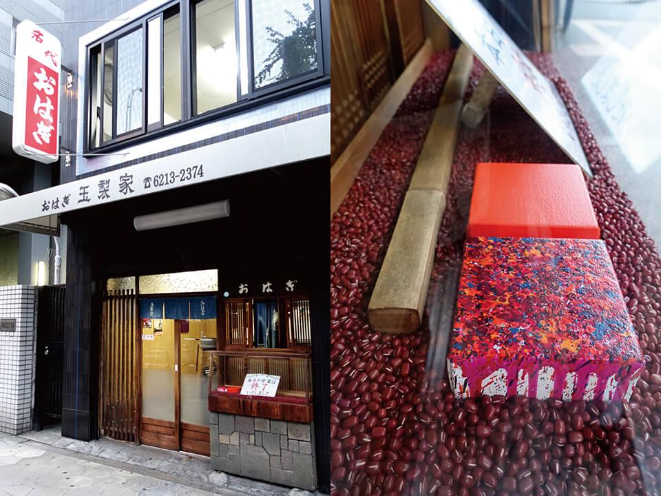 「カオスモス ペインティング~chaosmos painting」<br /> 2015<br /> 10×10×4cm<br /> acrylic on canvas<br /> ギャラリーから半径50m程度の街の中10カ所に展示<br /> 名代 おはぎ 玉製家 ショーケース及び店内/大阪