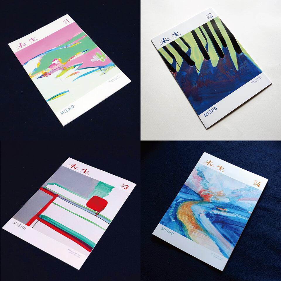 「未生/MISHO」の表紙画連載<br /> 2015/01~04<br /> 発行:(一般財団法人)未生流會館<br /> 「night wandering drawing」シリーズ(2011-2012)より