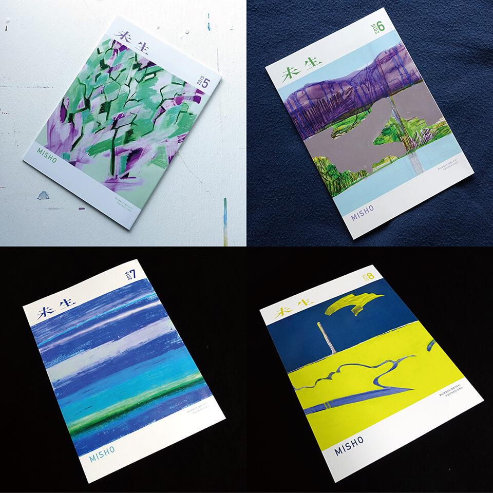 「未生/MISHO」の表紙画連載<br /> 2015/05~08<br /> 発行:(一般財団法人)未生流會館<br /> 「night wandering drawing」シリーズ(2011-2012)より