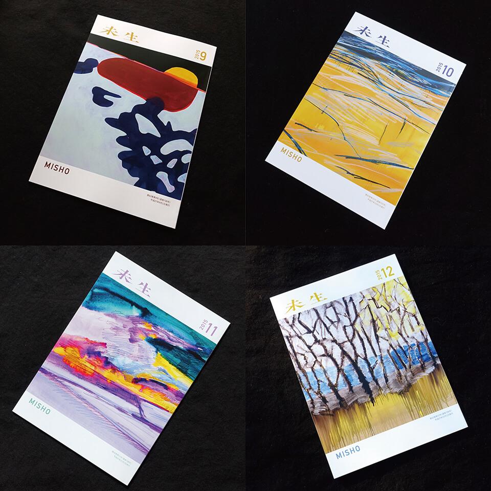 「未生/MISHO」の表紙画連載<br /> 2015/09~12<br /> 発行:(一般財団法人)未生流會館<br /> 「night wandering drawing」シリーズ(2011-2012)より