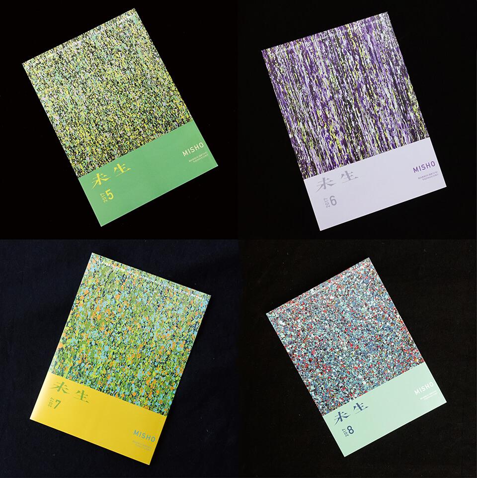 「未生/MISHO」の表紙画連載<br /> 2017/05~08<br /> 発行:(一般財団法人)未生流會館<br /> 「WM」(2015-2016)シリーズより