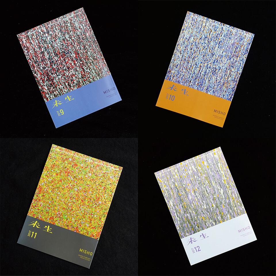 「未生/MISHO」の表紙画連載<br /> 2017/09~12<br /> 発行:(一般財団法人)未生流會館<br /> 「WM」(2015-2016)シリーズより